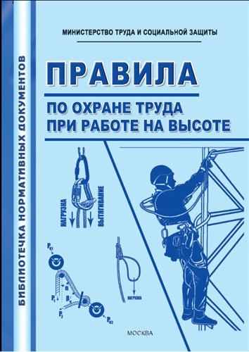 Правила по охране труда при работе на высоте