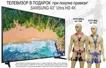 Телевизор в ПОДАРОК