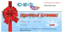 Подарочный сертификат - фото 9062